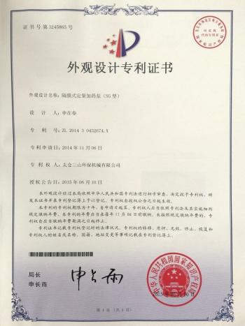 外觀設計專利證書-SG型