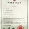 实用新型专利证书-ST型