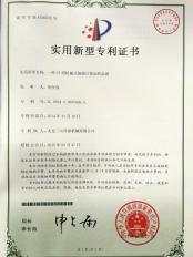 實用新型專利證書-ST型