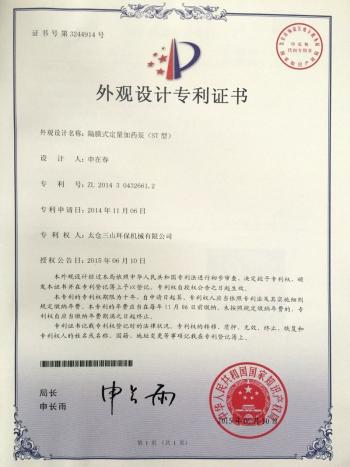 外觀設計專利證書-ST型