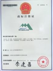 商标注册证-SAMSAN