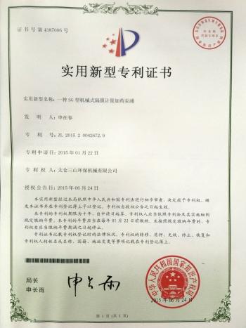 實用新型專利證書-SG型