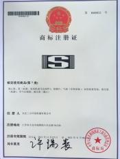 商標注冊證-S